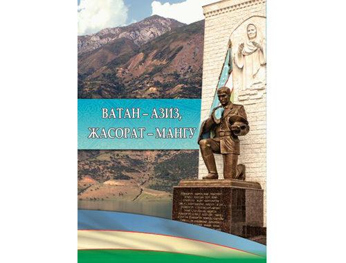 Книга - Jamoa Vatan-aziz, Jasorat mangu