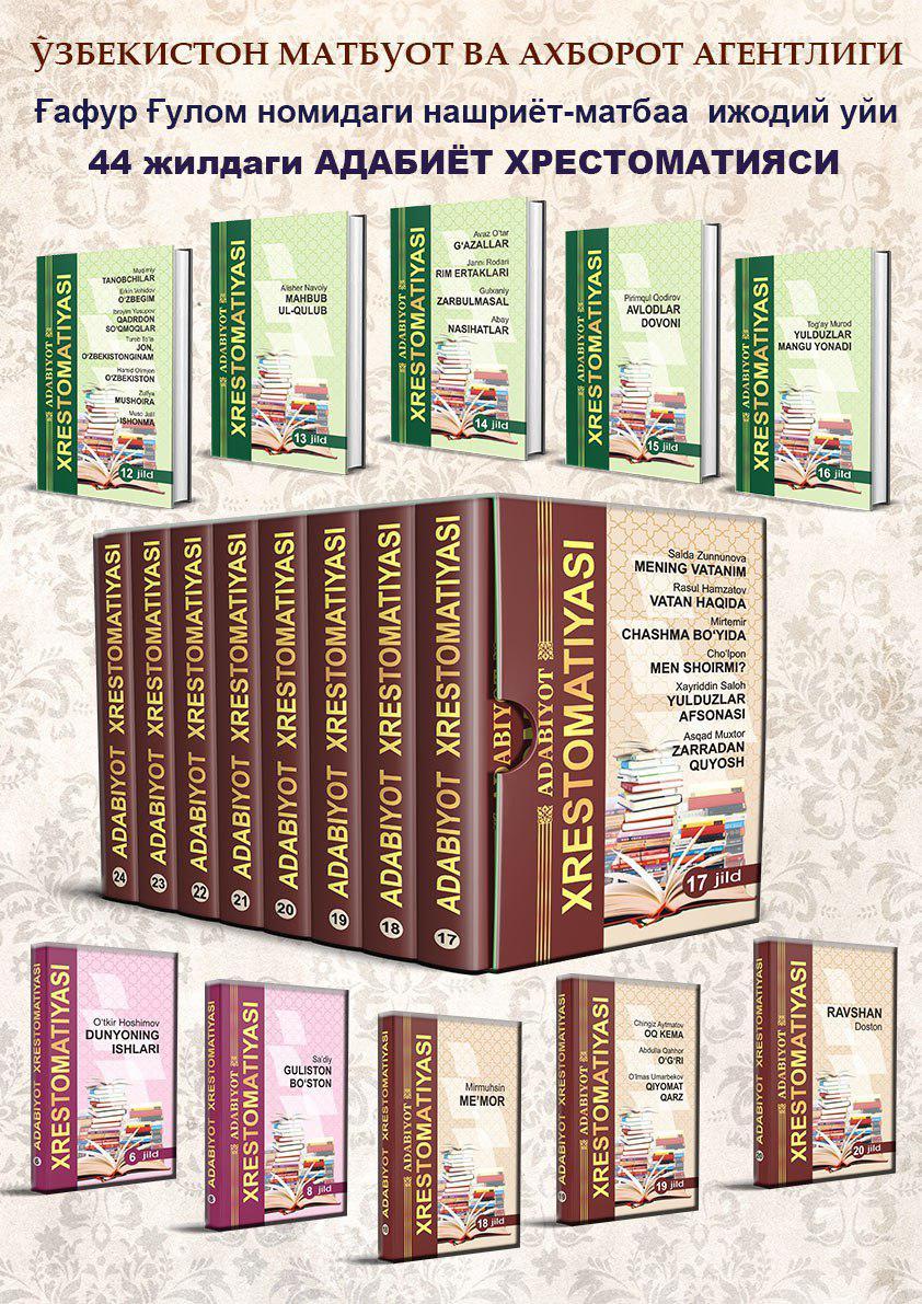 Хрестоматия 44 тома